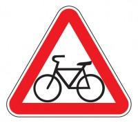 Дорожный знак 1.24 Пересечение с велосипедной дорожкой