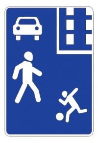 Дорожный знак 5.21 Жилая зона