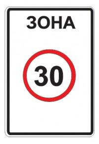 Дорожный знак 5.31 Зона с ограничением максимальной скорости