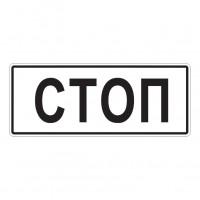 Дорожный знак 6.16 Стоп-линия