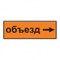 Дорожный знак 6.18.2 Направление объезда