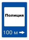 Дорожный знак 7.13 Полиция