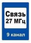 Дорожный знак 7.16 Зона радиосвязи с аварийными службами