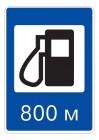 Дорожный знак 7.3 Автозаправочная станция