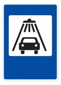 Дорожный знак 7.5 Мойка автомобилей