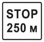 Дорожный знак 8.1.2 Расстояние до объекта