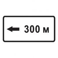 Дорожный знак 8.1.4 Расстояние до объекта