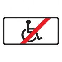 Дорожный знак 8.18 Кроме инвалидов