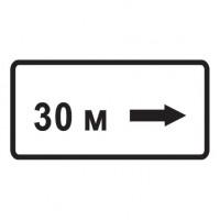 Дорожный знак 8.2.5 Зона действия
