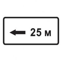 Дорожный знак 8.2.6 Зона действия