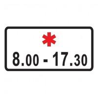 Дорожный знак 8.5.5 Время действия