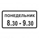 Дорожный знак 8.5.7 Время действия