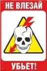 Знаки безопасности и информационные щиты ПАО «РОССЕТИ»