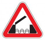Дорожный знак 1.9 Разводной мост