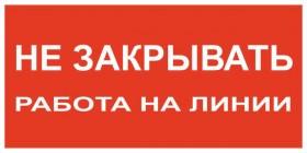 Знак безопасности «Не закрывать! Работа на линии»