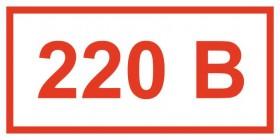 Знак безопасности «Указатель напряжения 220 В»