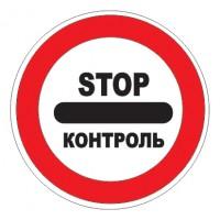 Дорожный знак 3.17.3 Контроль