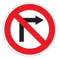 Дорожный знак 3.18.1 Поворот направо запрещен