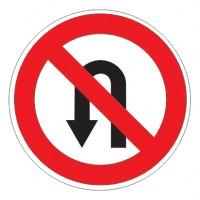 Дорожный знак 3.19 Разворот запрещен
