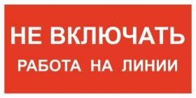 Знак безопасности «Не включать! Работа на линии»