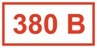 Знак безопасности «Указатель напряжения 380 В»