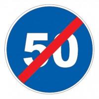 Дорожный знак 4.7 Конец зоны ограничения минимальной скорости