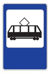 Дорожный знак 5.17 Место остановки трамвая