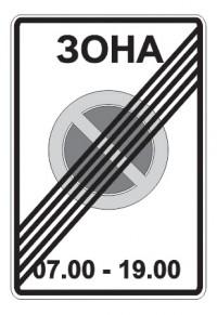 Дорожный знак 5.28 Конец зоны с ограничениями стоянки