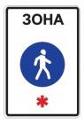 Дорожный знак 5.33 Пешеходная зона