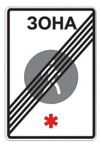 Дорожный знак 5.34 Конец пешеходной зоны