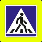 Стандартные дорожные знаки