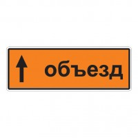 Дорожный знак 6.18.1 Направление объезда