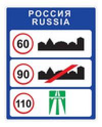 Дорожный знак 6.1 Общие ограничения максимальной скорости