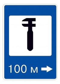 Дорожный знак 7.4 Техническое обслуживание автомобилей