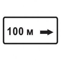 Дорожный знак 8.1.3 Расстояние до объекта