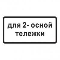 Дорожный знак 8.20.1 Тип тележки транспортного средства