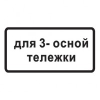 Дорожный знак 8.20.2 Тип тележки транспортного средства