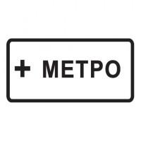 Дорожный знак 8.21.1 Вид маршрутного транспортного средства
