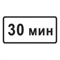 Дорожный знак 8.9 Ограничение продолжительности стоянки