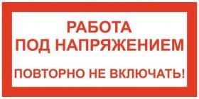 Знак безопасности «Работа под напряжением. Повторно не включать»
