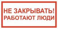 Знак безопасности «Не закрывать! Работают люди»