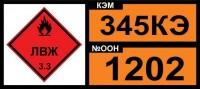 Знак опасности. Табличка номер опасности и номер ООН (OON345КЭ-1202) (Дизельное топливо)