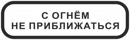 Знак безопасности «С огнём не приближаться»