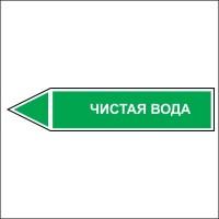 Знак безопасности «Чистая вода - направление движение налево»