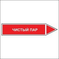 Знак безопасности «Чистый пар - направление движение направо»