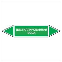 Знак безопасности «Дистиллированная вода - двусторонние направление»