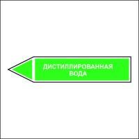 Знак безопасности «Дистиллированная вода - направление движения налево»