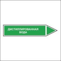 Знак безопасности «Дистиллированная вода - направление движения направо»