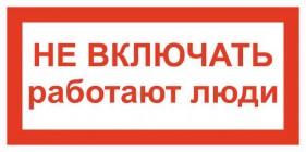 Знак безопасности «Не включать! Работают люди»
