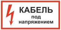 Знак безопасности «Кабель под напряжением»